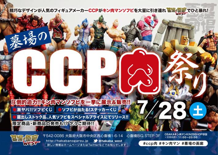 A5横_CCP大阪02