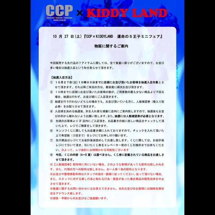 CCPxKIDDYLAND_BACKGROUND
