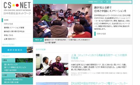 日中市民社会ネットワーク-1