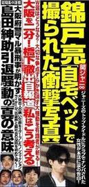 「錦戸 亮 フライデー」の画像検索結果