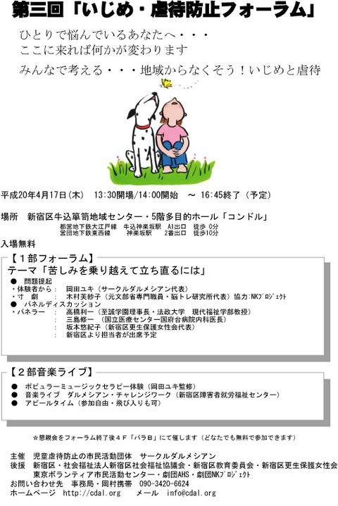 3rd_forum