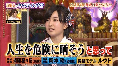 【NMB48】須藤凜々花が結婚発表!AKB総選挙スピーチで衝撃発言【これは伸びる!?】