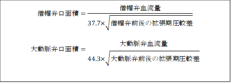 弁口面積の算出式