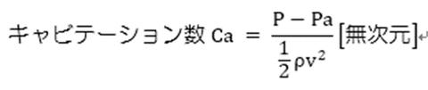 キャビテーション数算出式