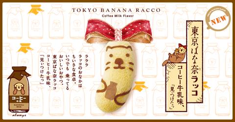 banana_racco_main181101