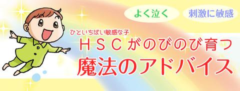 201807_HSC_750x285