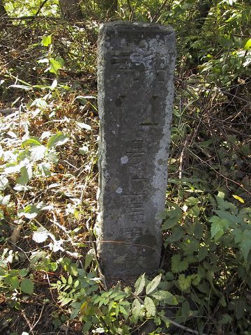 旧国道254号線の石柱3