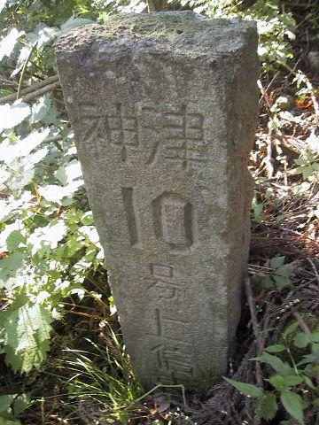 旧国道254号線の石柱1