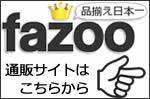 blog_fazoo