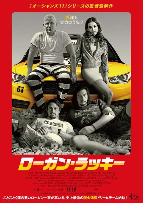 『ローガン・ラッキー』ポスター
