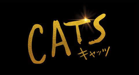 『キャッツ』ロゴ