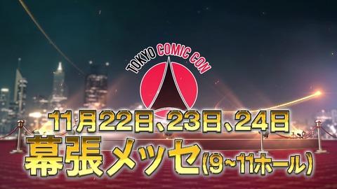 東京コミコンCM001