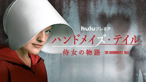 「ハンドメイズ・テイル/侍女の物語」01