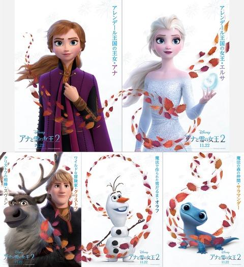『アナと雪の女王2』キャラクターポスター