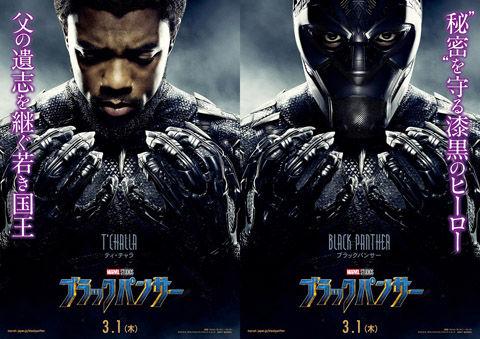 『ブラックパンサー』キャラポス画像