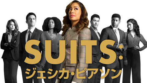 『SUITS:ジェシカ・ピアソン』01