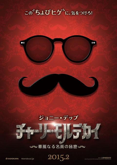 「チャーリー・モルデカイ」日本初解禁ビジュアル