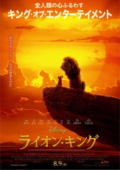『ライオン・キング』日本版ポスター