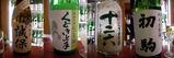 しもみや日本酒