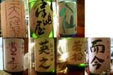 0608日本酒