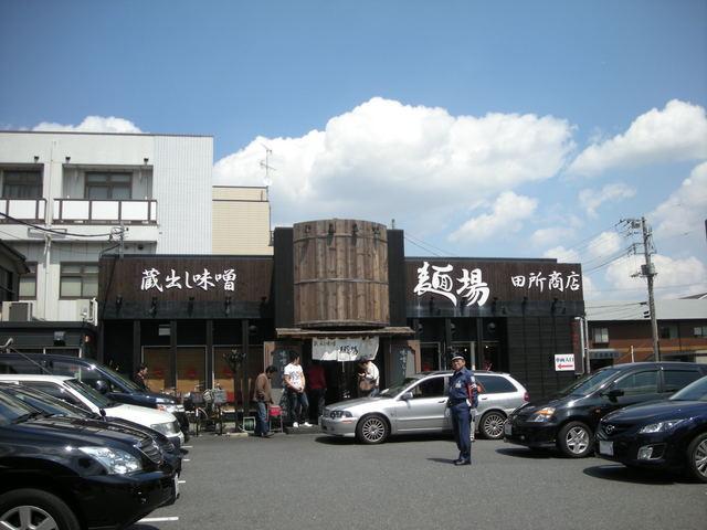 田所商店2