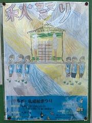 札場秋まつり-2010秋