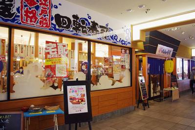 がってん寿司 市川ニッケコルトンプラザ店外観