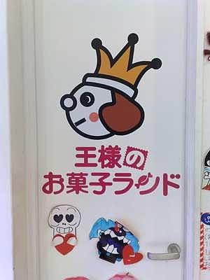 王様のお菓子ランド