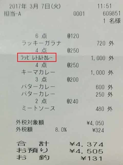 IMG_20170307_205851 (2)