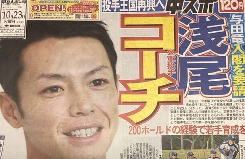 中日浅尾、二軍投手コーチ就任へ