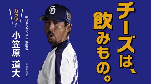 渋谷JK「ごめんなさい…中日の選手って○○しか知らないの…」←誰?