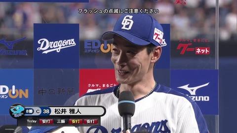 【朗報】中日松井雅人さん、ガチのマジで竜の正捕手になる