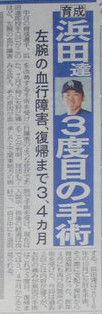 中日濱田達郎、左腕血行障害で3度目の手術