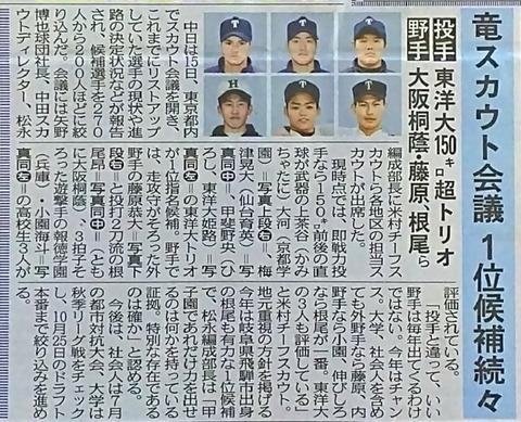 【2018ドラフト】中日、一位指名候補は東洋大トリオ・大阪桐蔭根尾ら