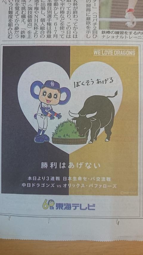 【中日】ドアラ交流戦広告「勝ちはあげない」