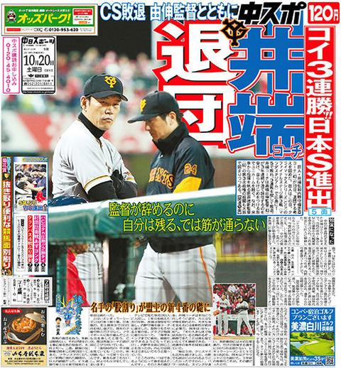 【中スポ一面】巨人井端コーチ退団