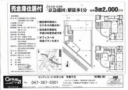 大田区の売り倉庫・売り工場を探す【HOME'S】  …