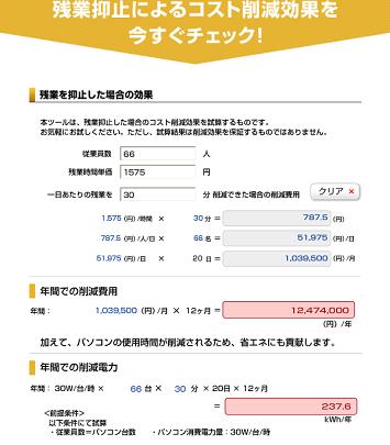 Fujitsu 残業カッター