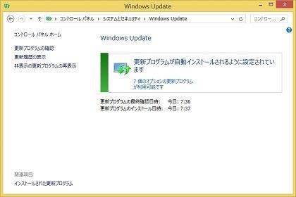 WindowsRT8.1の更新プログラム確認