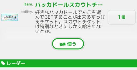駅メモ ハッカドールイベント②