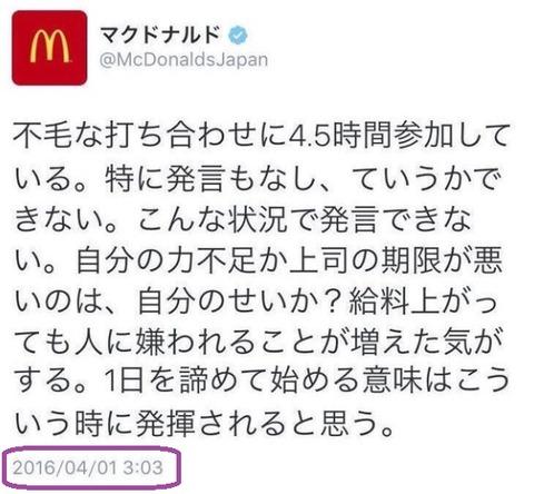 MacDonaldの闇