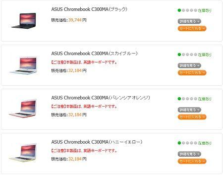 ASUS Chromebook C300MA(ブラック)