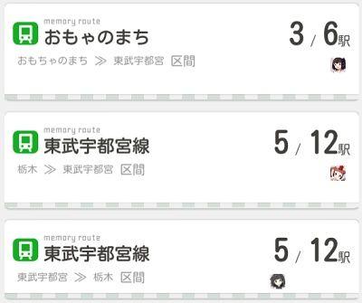 [305ZT]ステメモ東武宇都宮線の旅①