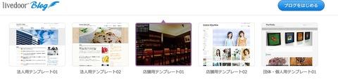 livedoor Blog 商用ホームページ用テンプレート