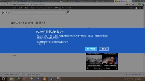 ὋB勝手にインストール Windows8.1 ὋB