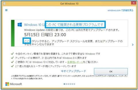 Windows10はマルウェア?!