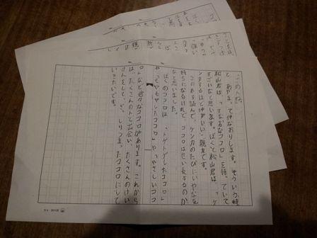 ココロ屋読書感想文