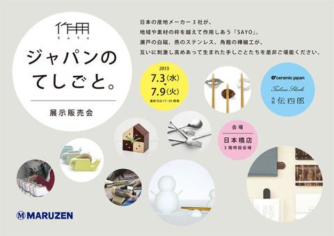 sayo_maruzen_poster