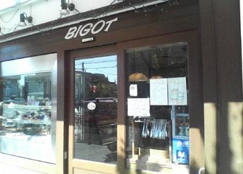 ビゴの店芦屋0711_02
