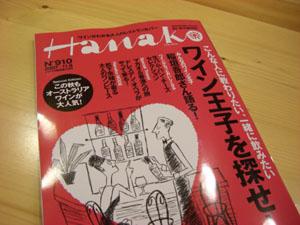 Hanako20071025発売